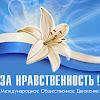 """Движение """"ЗА НРАВСТВЕННОСТЬ!"""""""