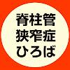 【公式】脊柱菅狭窄症ひろばチャンネル