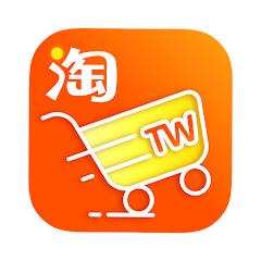 淘寶台灣Taobao Taiwan