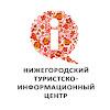 Нижегородский туристско-информационный центр