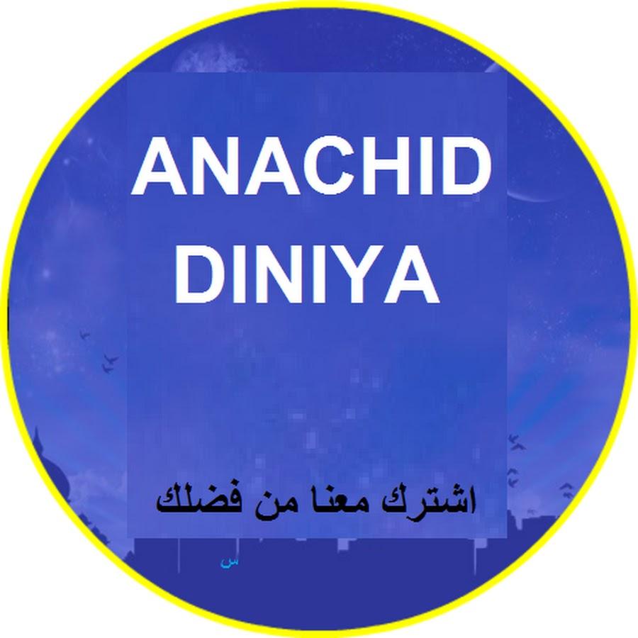 AFRAH GRATUIT ANACHID TÉLÉCHARGER MP3