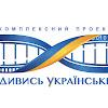 Дивись Українське