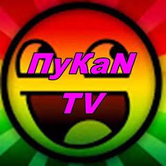 ПуКаN TV