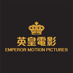 英皇電影 Emperor Motion Pictures - Official