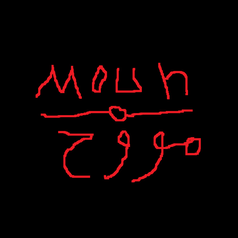 Mouh | مووح