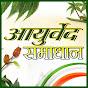 Ayurved Samadhan