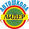 Автошкола Лидер