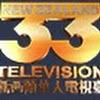 TELEVISION 33 【欢迎订阅 Please Subscribe】新西蘭華人電視台