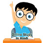 Online Study In Hindi