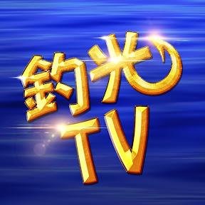 釣光TV [ TURIKOU TV Fishing ch.] YouTuber