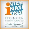 Information International - الدولية للمعلومات