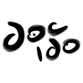 Doc Ido youtube channel