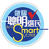 Smart Voters Hong Kong