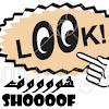 shoooof 4 شووووف