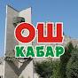 Osh Kabar
