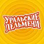 Шоу Уральские Пельмени