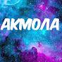 akmola