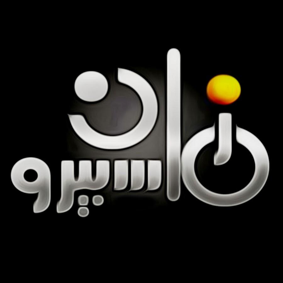21b9bd2b3 Maspero Zaman - ماسبيرو زمان - YouTube