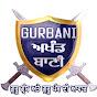 Gurbani Akhand Bani