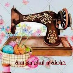 مطبخ و خياطة أم عبد الرحمان