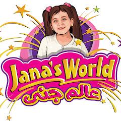 عالم جنى - Jana
