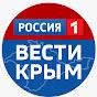 Вести Крым