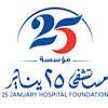 مؤسسة مستشفى 25 يناير