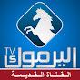 قناة اليرموك الفضائية