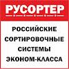 РуСортер