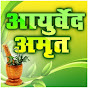 Ayurved Amrit