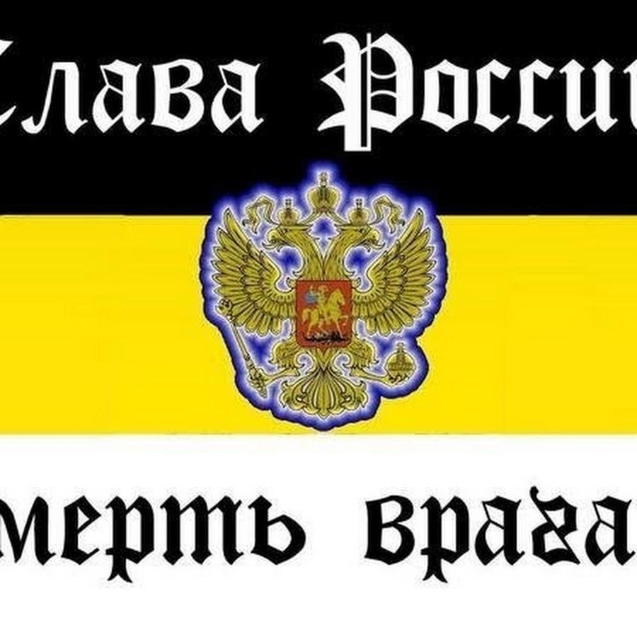 сосёт всё картинки слава россии домой