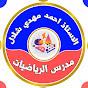 احمد مهدي شلال عباس