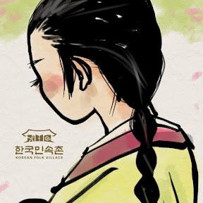 한국민속촌 - 속촌아씨