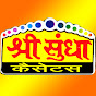 Shri Sundha Cassettes