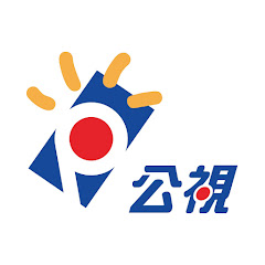 PTS 台灣公共電視 Net Worth