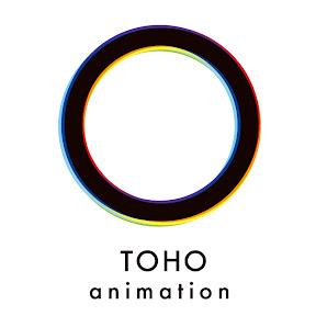 無料テレビでTOHO animation チャンネルを視聴する