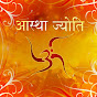 Astha jyoti