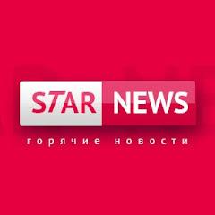 Cколько зарабатывают STAR NEWS