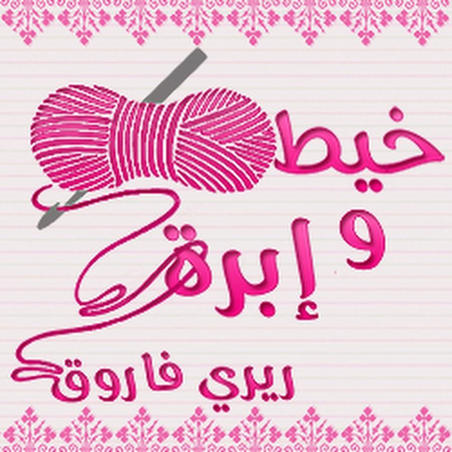 88a03404a خيط وإبرة ريرى فاروق - YouTube