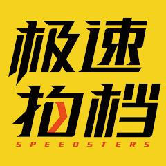 极速拍档 Speedsters Net Worth