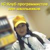 1С:Клуб программистов для школьников (г.Пермь)