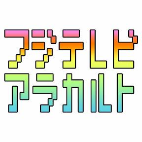 フジテレビアラカルト YouTuber