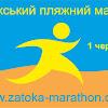 Затокський пляжний марафон
