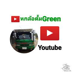 หกล้อดั้ม Green Net Worth