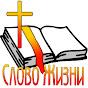 Портлендская Славянская Баптистская Церковь