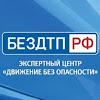 БЕЗДТП.РФ