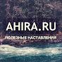 ahira.ru