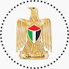 دولة فلسطين الأمانة العامة لمجلس الوزراء
