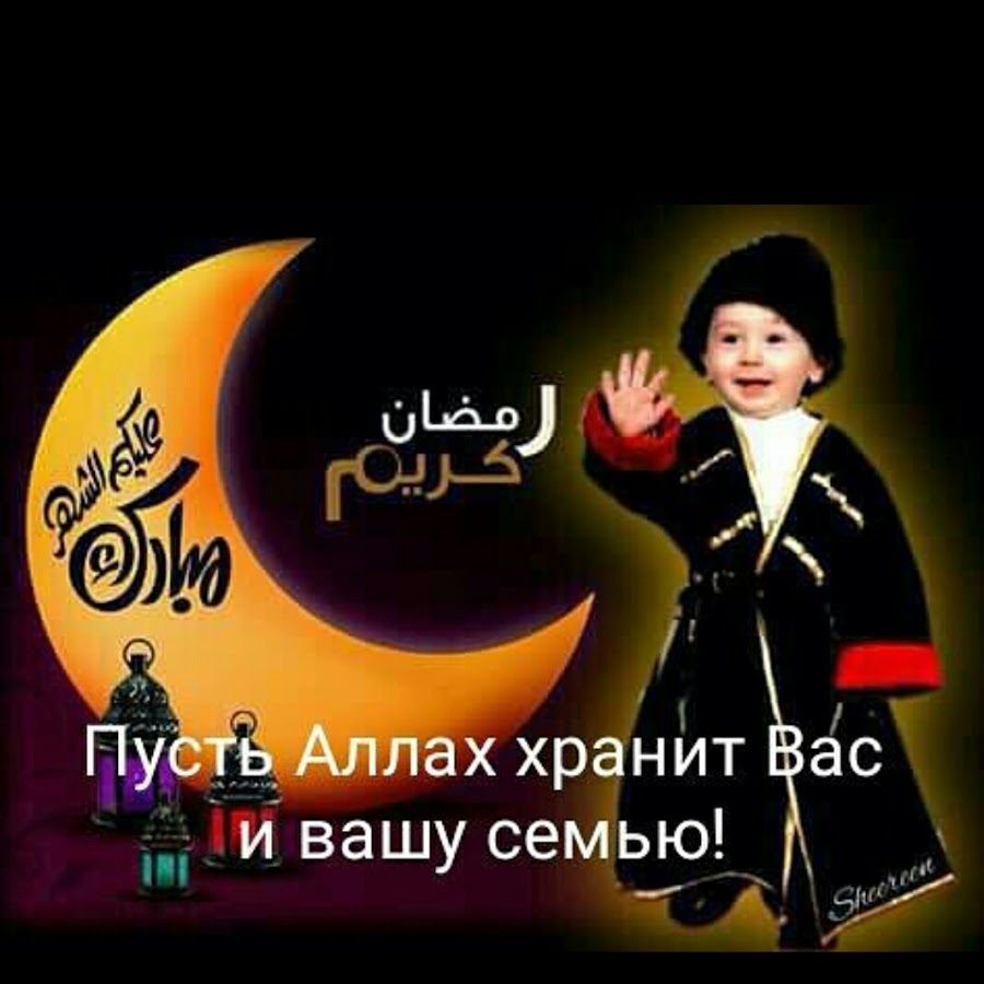 Картинки храни вас аллах, пресвятой богородицы поздравление