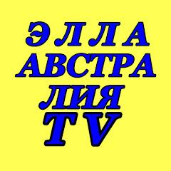 ЭЛЛА АВСТРАЛИЯ СЕКОНД ХЕНД ПОИСК КЛАДА ШПЕРМЮЛЬ